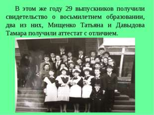 В этом же году 29 выпускников получили свидетельство о восьмилетнем образован