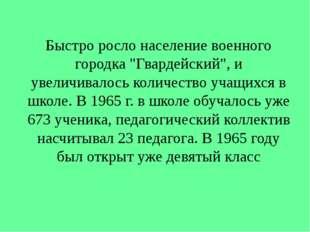 """Быстро росло население военного городка """"Гвардейский"""", и увеличивалось количе"""