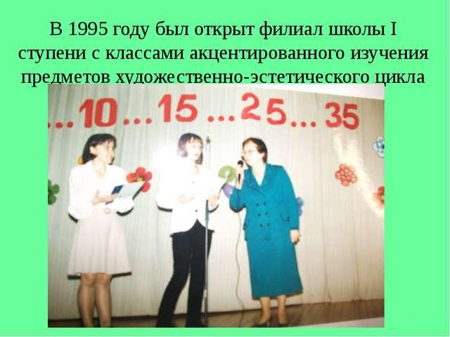 В 1995 году был открыт филиал школы I ступени с классами акцентированного изу...