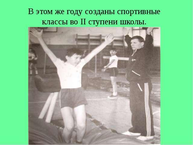 В этом же году созданы спортивные классы во II ступени школы.