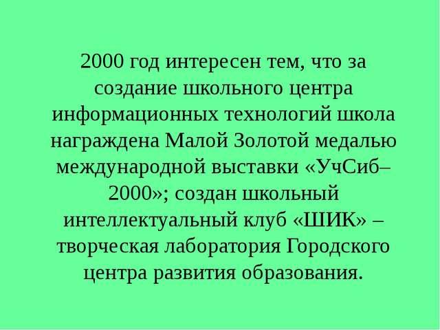 2000 год интересен тем, что за создание школьного центра информационных техно...