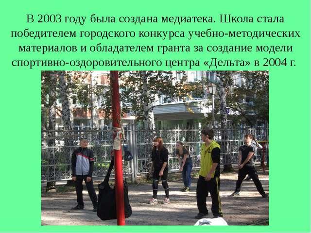 В 2003 году была создана медиатека. Школа стала победителем городского конкур...