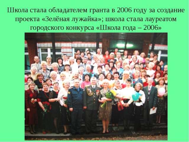 Школа стала обладателем гранта в 2006 году за создание проекта «Зелёная лужай...
