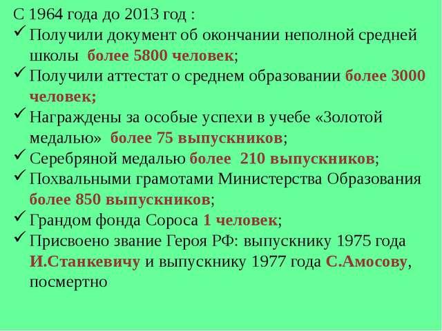 С 1964 года до 2013 год : Получили документ об окончании неполной средней шко...