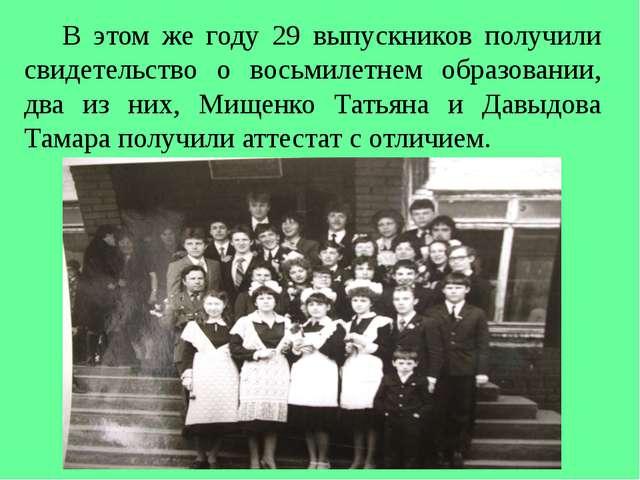 В этом же году 29 выпускников получили свидетельство о восьмилетнем образован...