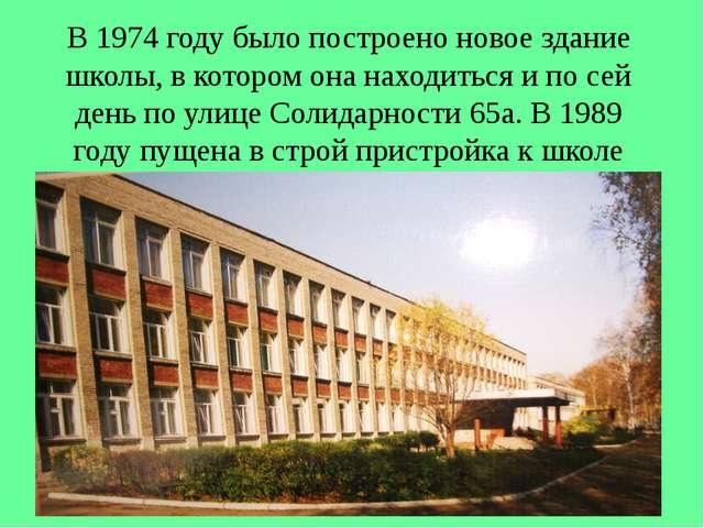 В 1974 году было построено новое здание школы, в котором она находиться и по...