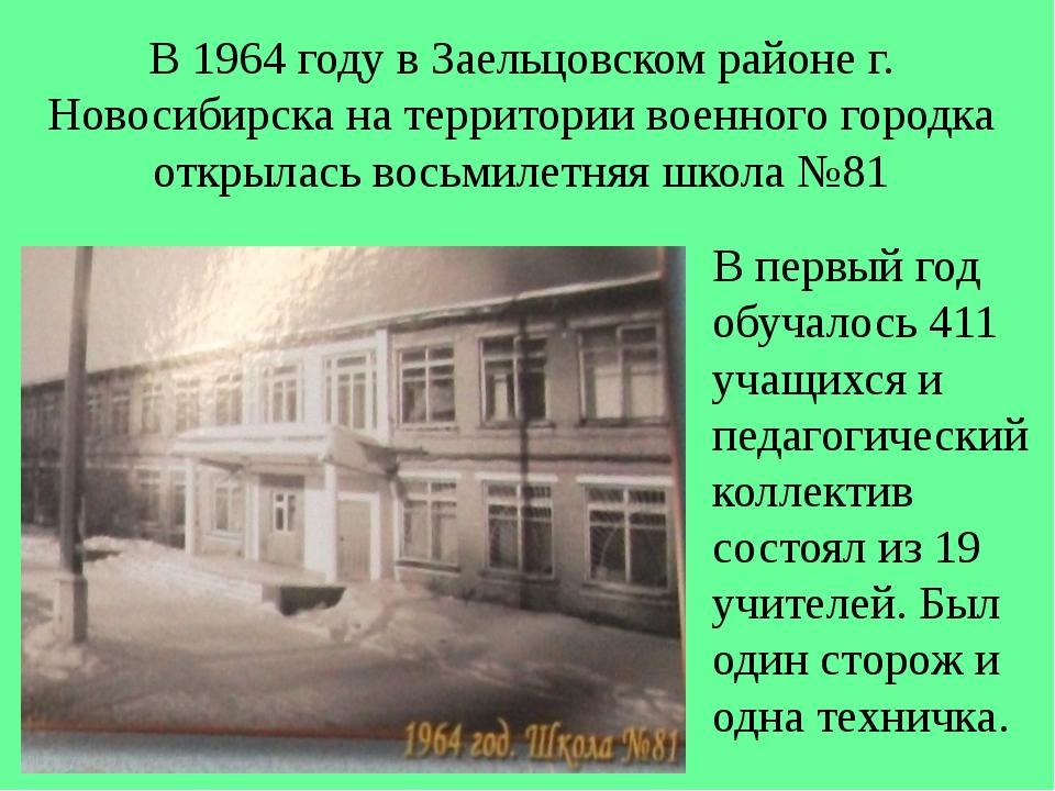 В 1964 году в Заельцовском районе г. Новосибирска на территории военного горо...