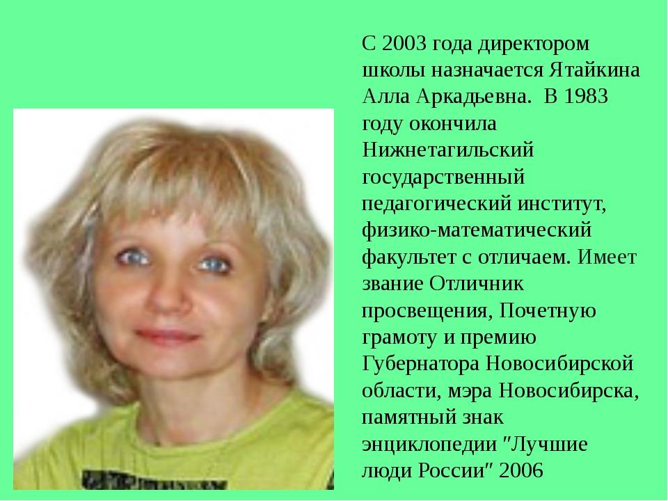 С 2003 года директором школы назначается Ятайкина Алла Аркадьевна. В 1983 год...