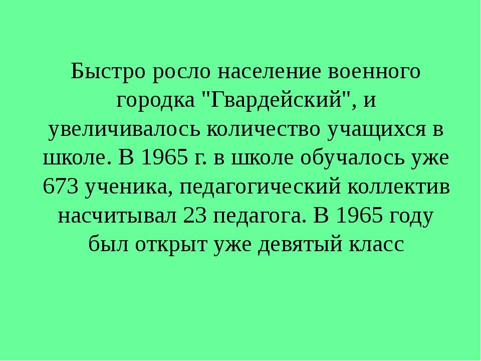 """Быстро росло население военного городка """"Гвардейский"""", и увеличивалось количе..."""