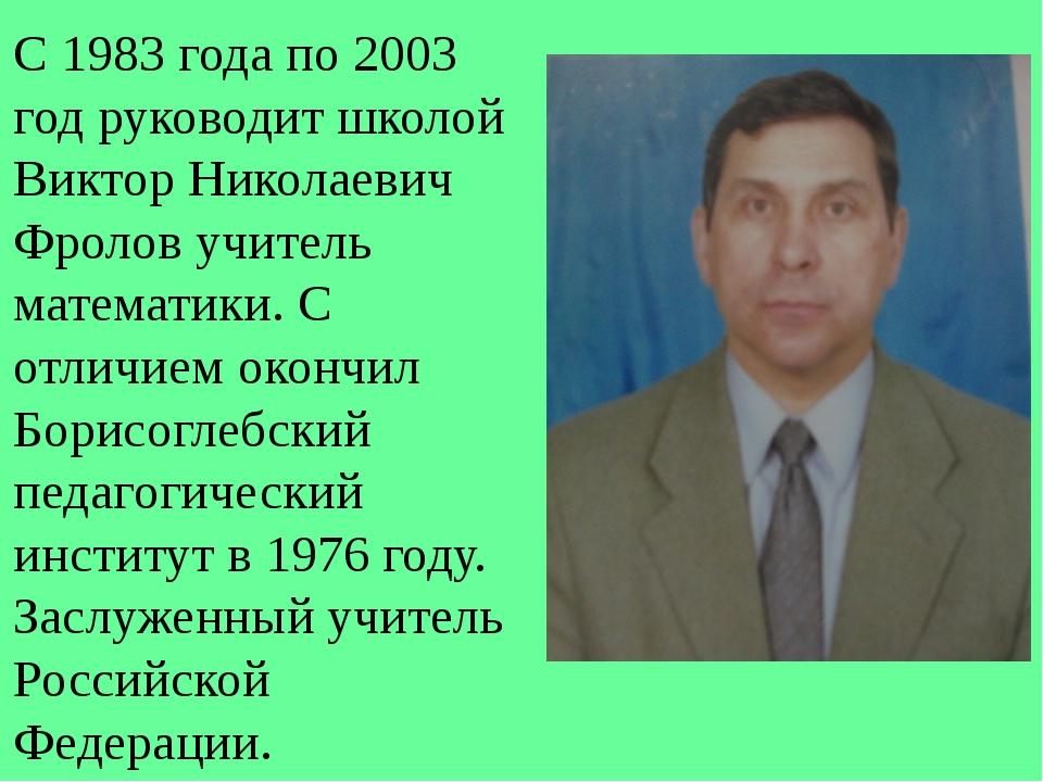 С 1983 года по 2003 год руководит школой Виктор Николаевич Фролов учитель мат...