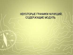 НЕКОТОРЫЕ ГРАФИКИ ФУНКЦИЙ, СОДЕРЖАЩИЕ МОДУЛЬ
