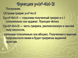 Функция y=|x²-4|x|-3| Построение. 1)Строим график y=x²-4x+3 2)y=x²-4|x|+3 — о