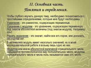 II. Основная часть. Понятия и определения. Чтобы глубоко изучать данную тему