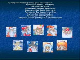 Те, кто приносит новогодние подарки в разные страны: Русский Дед Морози Сан