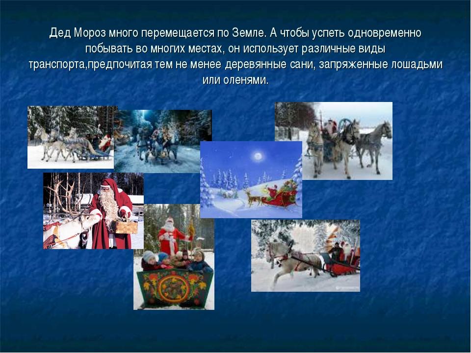 Дед Мороз много перемещается по Земле. А чтобы успеть одновременно побывать в...