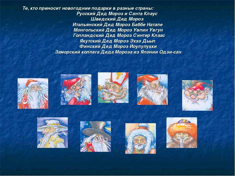 Те, кто приносит новогодние подарки в разные страны: Русский Дед Морози Сан...