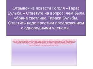 Отрывок из повести Гоголя «Тарас Бульба.» Ответьте на вопрос: чем была убрана