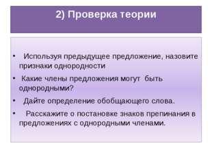 2) Проверка теории Используя предыдущее предложение, назовите признаки одноро