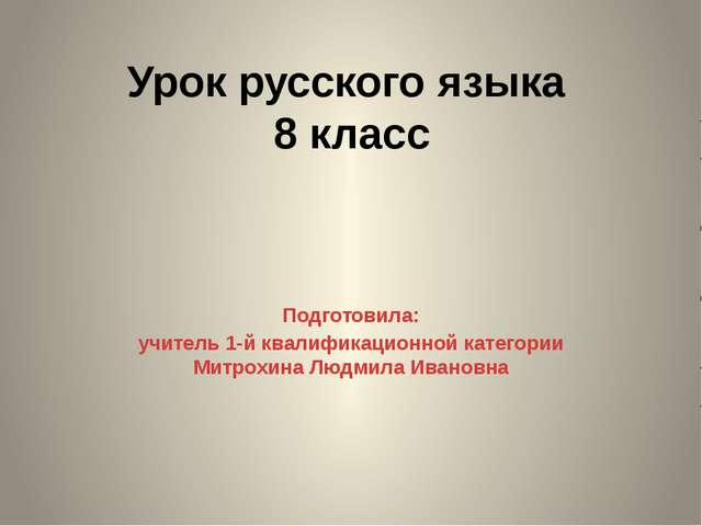 Урок русского языка 8 класс Подготовила: учитель 1-й квалификационной категор...