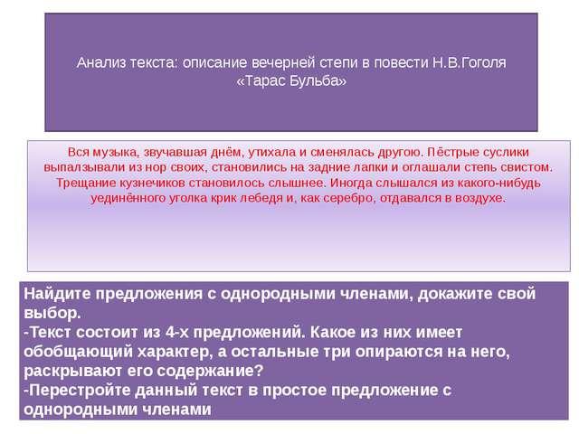 Анализ текста: описание вечерней степи в повести Н.В.Гоголя «Тарас Бульба» ...