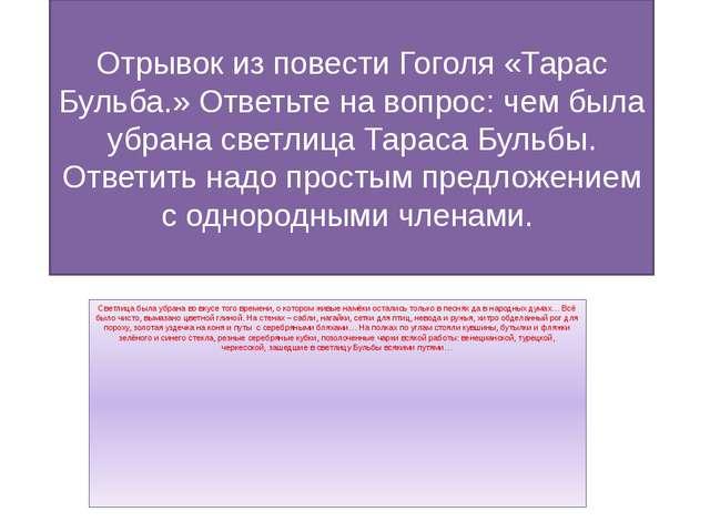 Отрывок из повести Гоголя «Тарас Бульба.» Ответьте на вопрос: чем была убрана...
