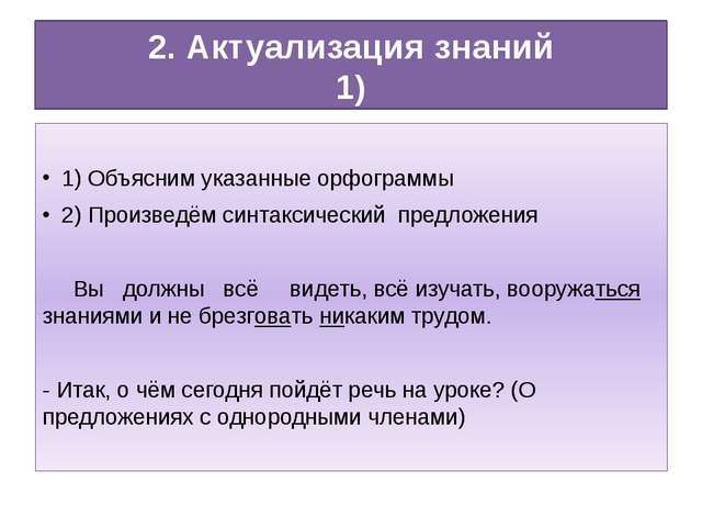 2. Актуализация знаний 1) 1) Объясним указанные орфограммы 2) Произведём синт...