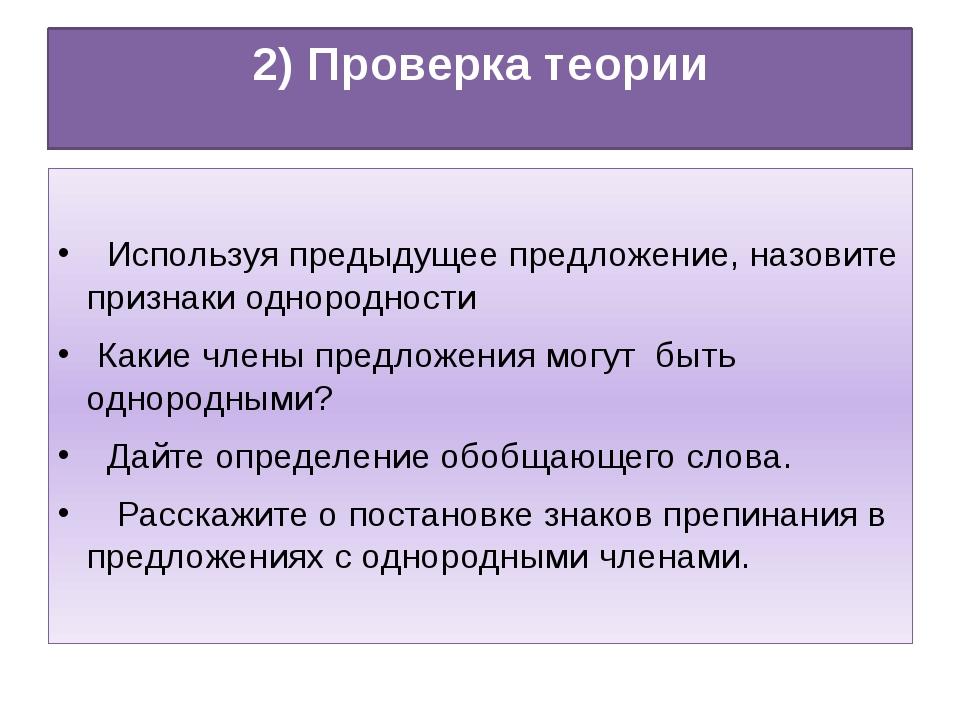 2) Проверка теории Используя предыдущее предложение, назовите признаки одноро...