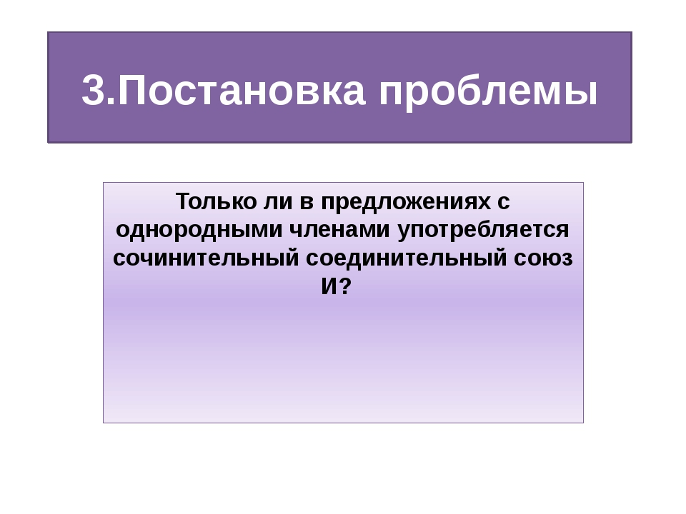 3.Постановка проблемы Только ли в предложениях с однородными членами употребл...
