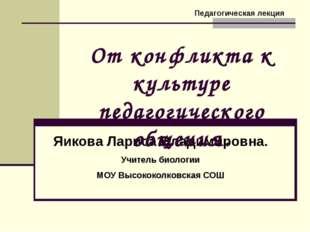 Яикова Лариса Владимировна. Учитель биологии МОУ Высококолковская СОШ От конф