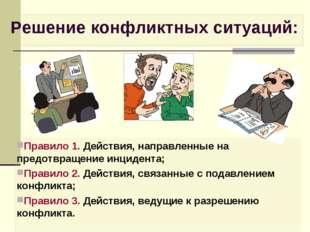 Правило 1. Действия, направленные на предотвращение инцидента; Правило 2. Дей