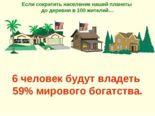 6 человек будут владеть 59% мирового богатства. Если сократить население наше