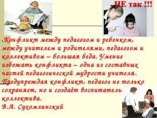 «Конфликт между педагогом и ребенком, между учителем и родителями, педагогом