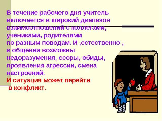 В течение рабочего дня учитель включается в широкий диапазон взаимоотношений...