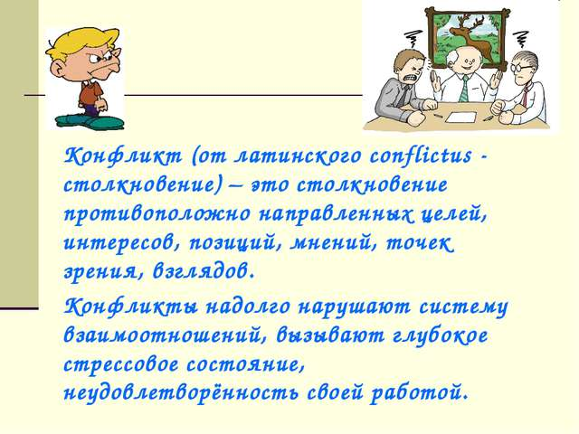 Конфликт (от латинского conflictus - столкновение) – это столкновение противо...