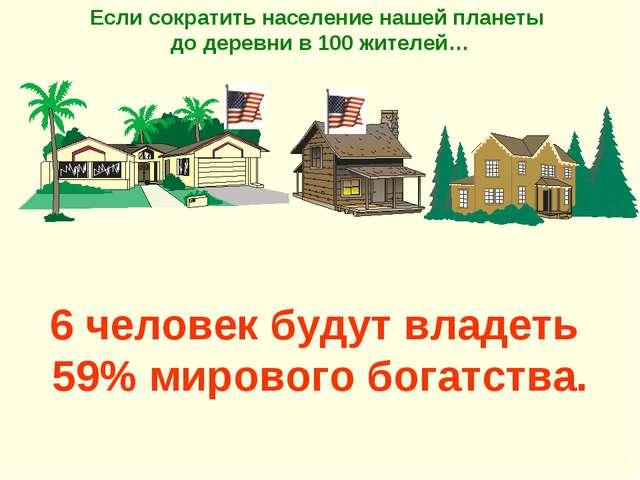6 человек будут владеть 59% мирового богатства. Если сократить население наше...