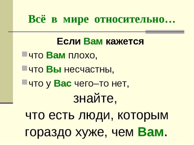 Всё в мире относительно… Если Вам кажется что Вам плохо, что Вы несчастны, чт...