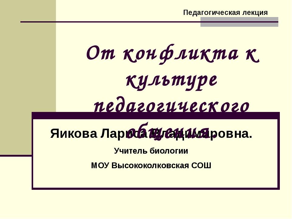 Яикова Лариса Владимировна. Учитель биологии МОУ Высококолковская СОШ От конф...