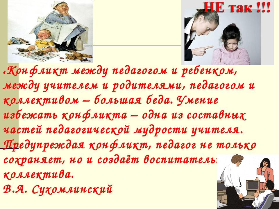 «Конфликт между педагогом и ребенком, между учителем и родителями, педагогом...