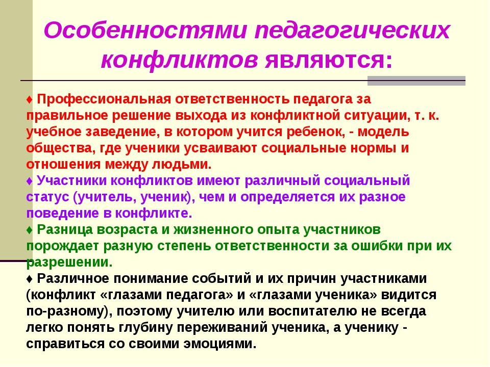 Особенностями педагогических конфликтов являются: ♦ Профессиональная ответств...
