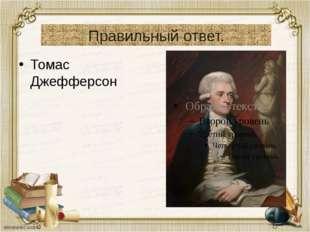 Правильный ответ. Томас Джефферсон