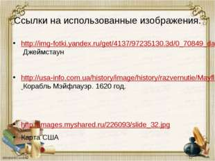 Ссылки на использованные изображения. http://img-fotki.yandex.ru/get/4137/972