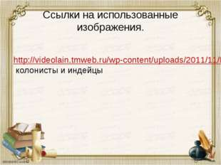 Ссылки на использованные изображения. http://videolain.tmweb.ru/wp-content/up