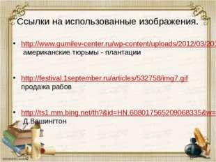 Ссылки на использованные изображения. http://www.gumilev-center.ru/wp-content