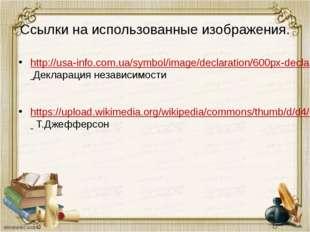 Ссылки на использованные изображения. http://usa-info.com.ua/symbol/image/dec