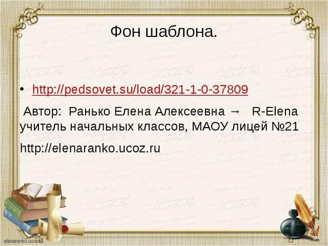 Фон шаблона. http://pedsovet.su/load/321-1-0-37809 Автор: Ранько Елена Алексе...