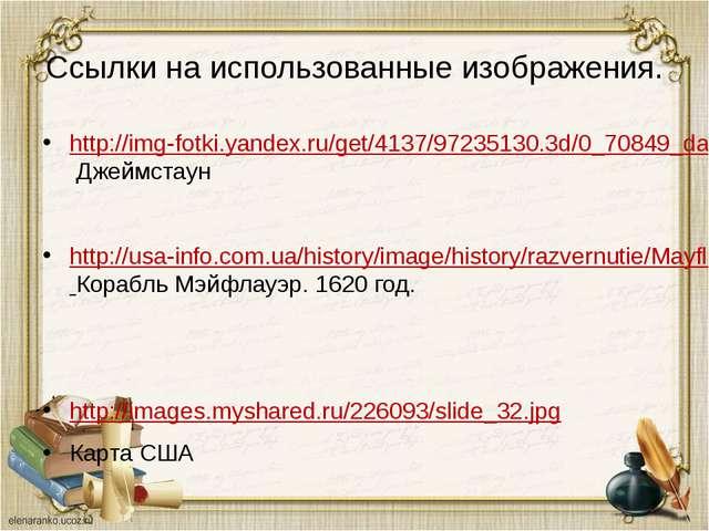 Ссылки на использованные изображения. http://img-fotki.yandex.ru/get/4137/972...