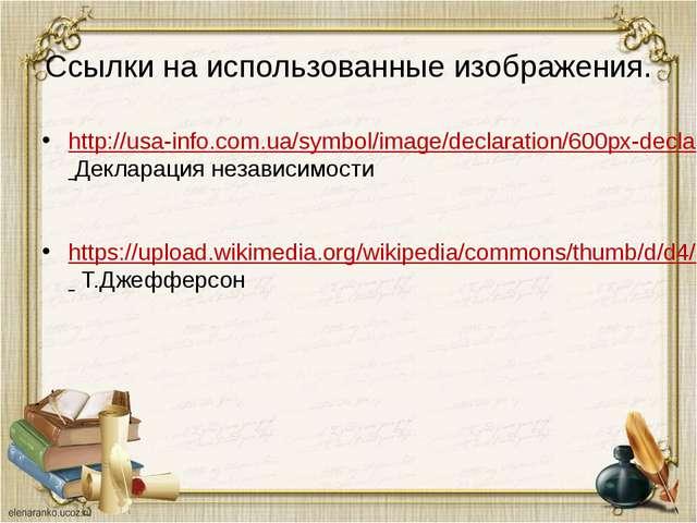 Ссылки на использованные изображения. http://usa-info.com.ua/symbol/image/dec...