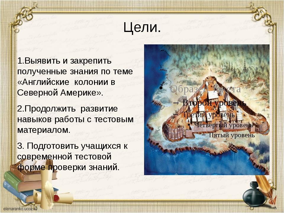 Цели. 1.Выявить и закрепить полученные знания по теме «Английские колонии в С...
