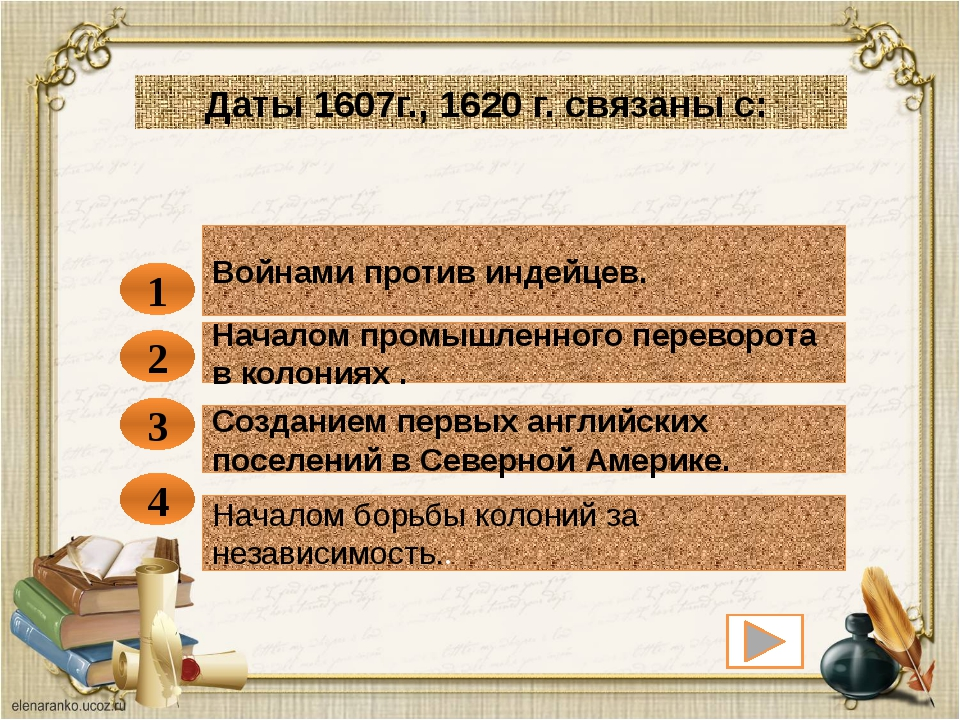 Войнами против индейцев. 1 Даты 1607г., 1620 г. связаны с: Началом промышленн...