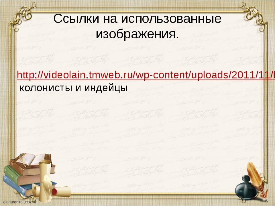 Ссылки на использованные изображения. http://videolain.tmweb.ru/wp-content/up...